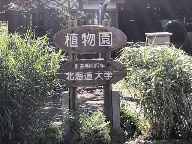 北海道スポット