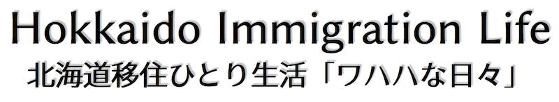 北海道移住ひとり生活「ワハハな日々」