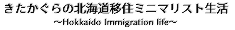 きたかぐらの北海道移住一人暮らしミニマリスト生活ブログ