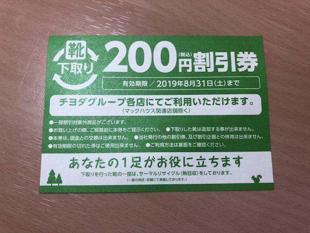 札幌で靴の無料回収5