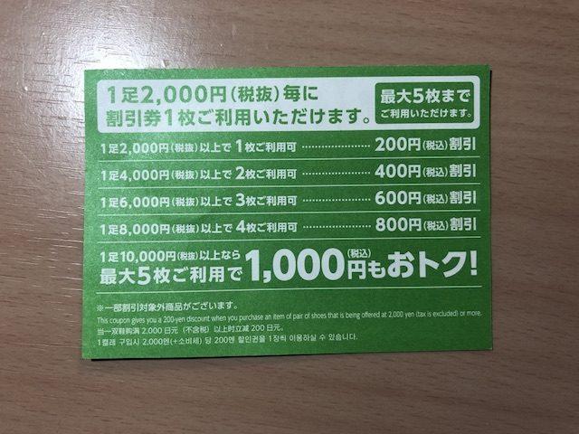札幌で靴の無料回収6