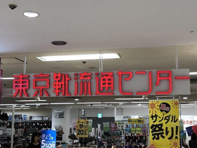 札幌で靴の無料回収3