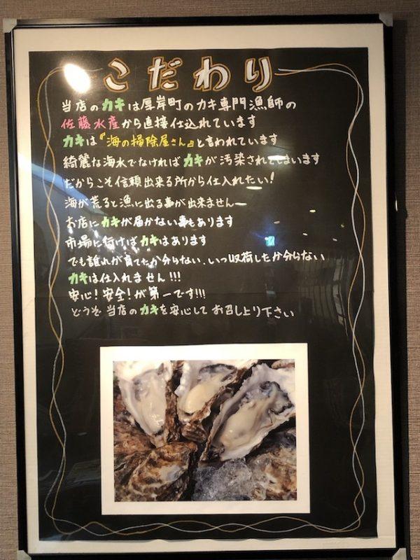 甲殻類倶楽部のカキフライ2
