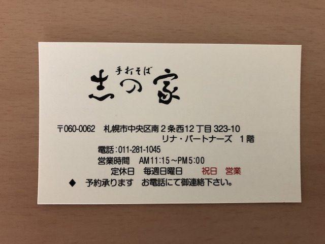 札幌志の家の蕎麦19