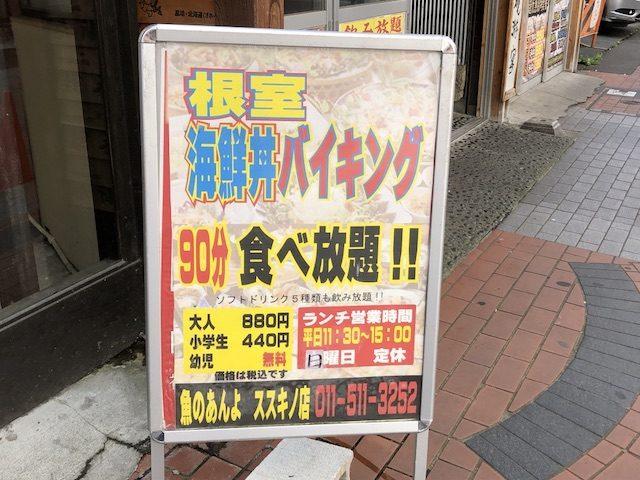 札幌すすきの魚のあんよ20
