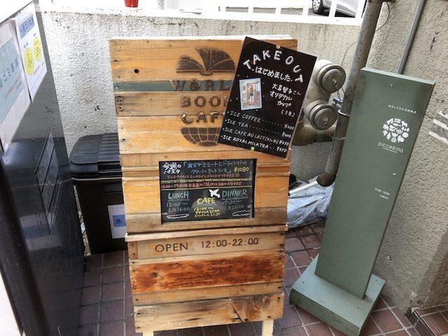 札幌ワールドブックカフェ16
