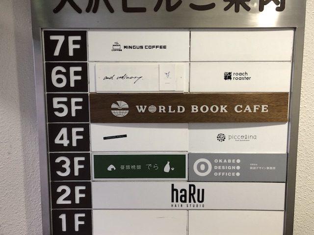 札幌ワールドブックカフェ13