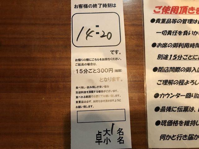 札幌すすきの魚のあんよ26