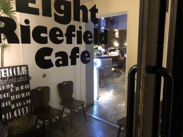エイトライスフィールドカフェ・ランチバイキング25