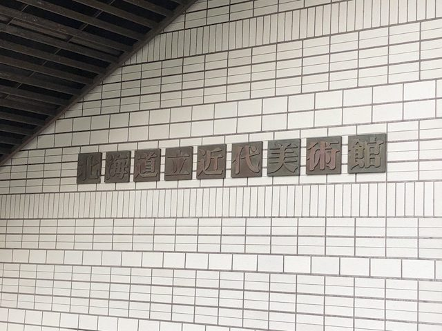 北海道近代美術館9