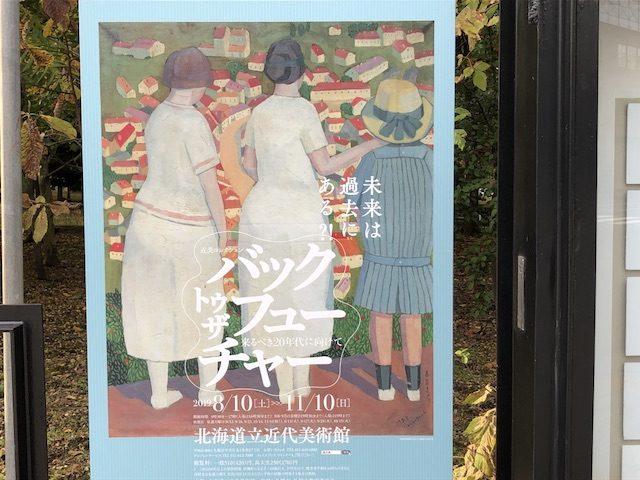 北海道近代美術館14