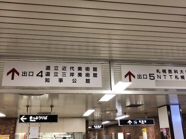 北海道近代美術館4