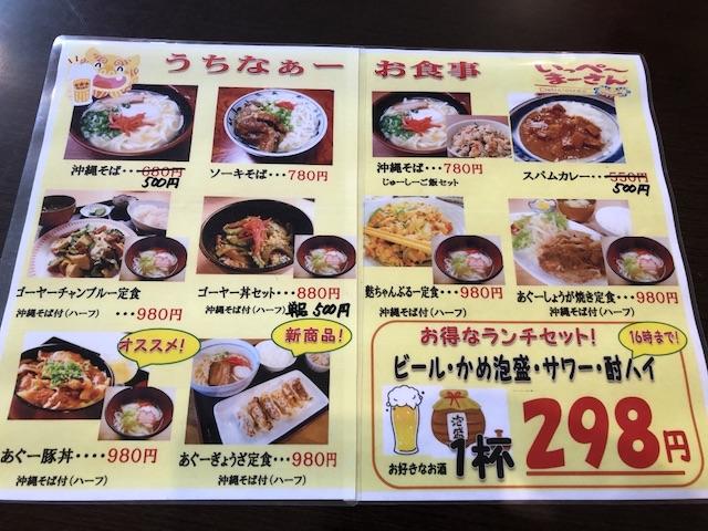 狸小路沖縄料理うちなぁー3