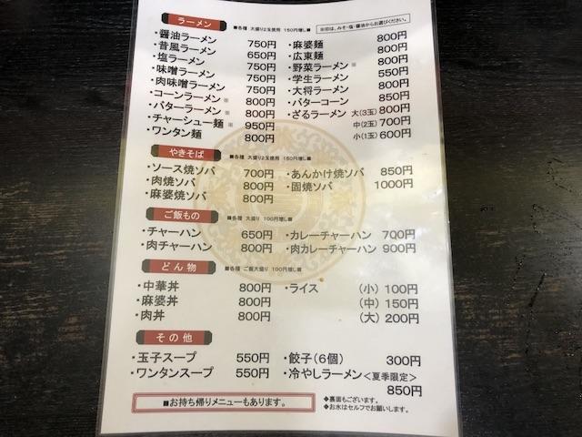 ラーメン大将札幌北18条店肉チャーハン大盛1