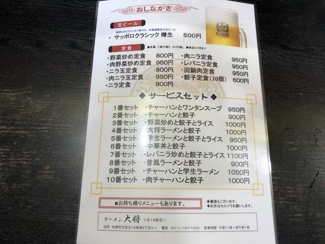 ラーメン大将札幌北18条店肉チャーハン大盛2