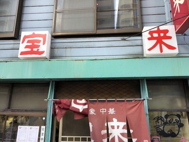 札幌大衆中華宝来北24条店6