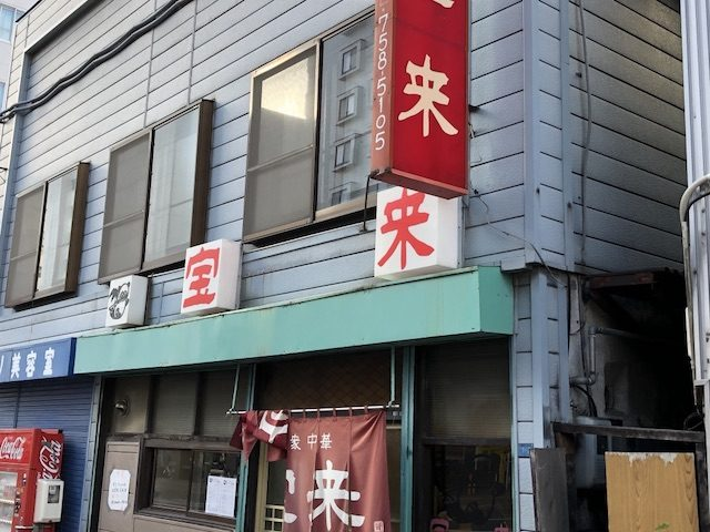 札幌大衆中華宝来北24条店2