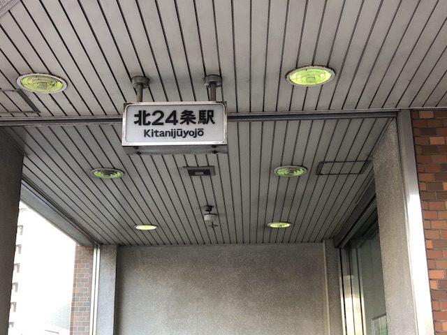 札幌大衆中華宝来北24条店5