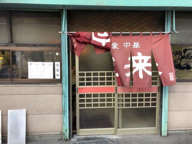 札幌大衆中華宝来北24条店11