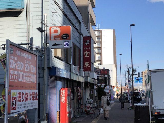 札幌大衆中華宝来北24条店14