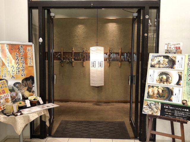 饂飩四國札幌シャンテ店7