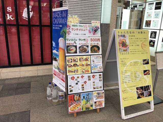 狸小路沖縄料理うちなぁー13
