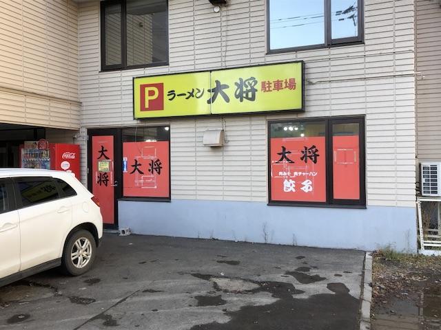 ラーメン大将札幌北18条店肉チャーハン大盛14