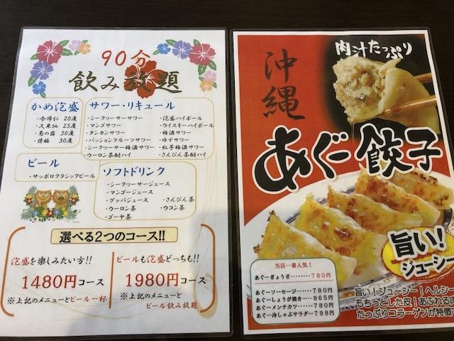 狸小路沖縄料理うちなぁー1