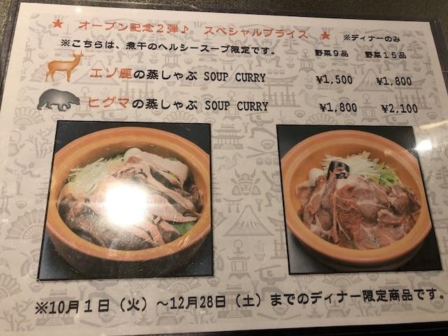 札幌スープカレーしゃば蔵30
