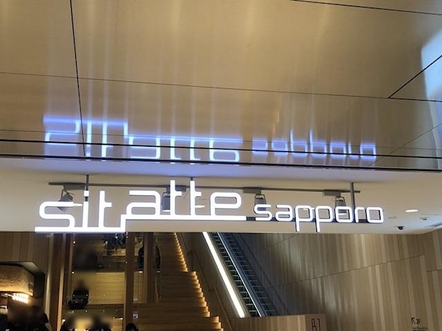 札幌麻SHIBIRE3