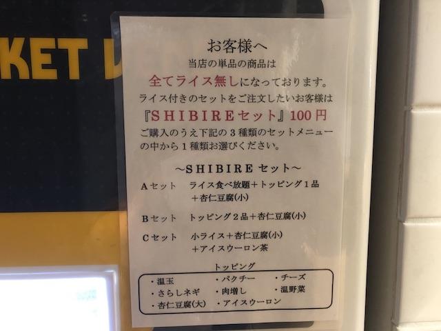 札幌麻SHIBIRE9