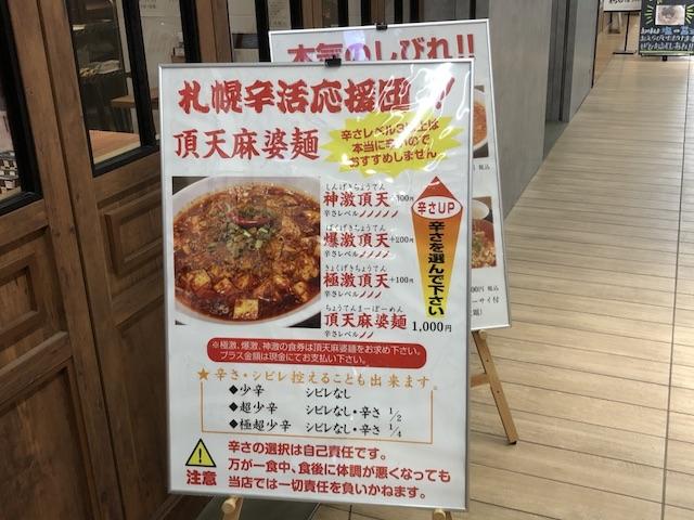 札幌麻SHIBIRE15