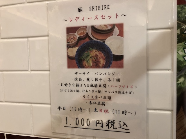 札幌麻SHIBIRE16