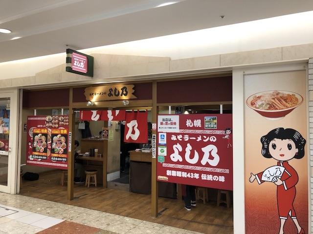 札幌よし乃のチャーハン7