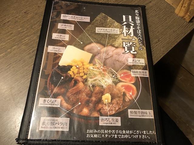 みその札幌らーめん共和国店5
