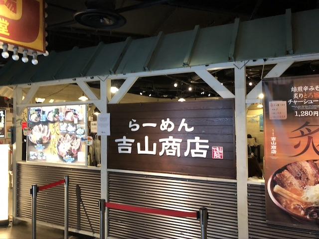 吉山商店札幌らーめん共和国4