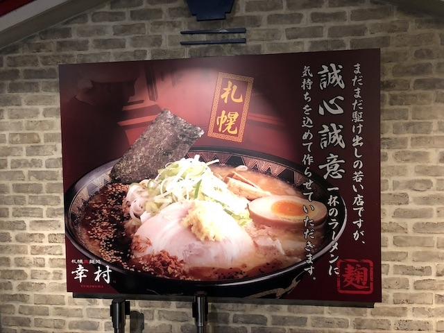 札幌真麺処幸村味噌ラーメン8