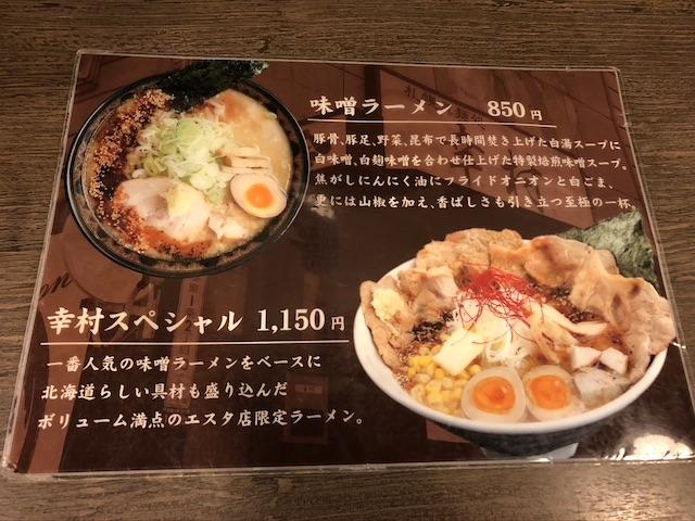 札幌真麺処幸村味噌ラーメン5