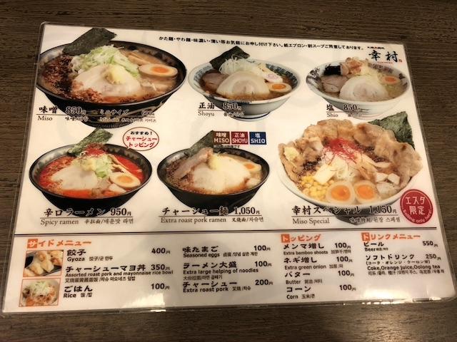 札幌真麺処幸村味噌ラーメン2
