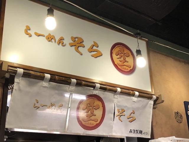 札幌ラーメン空(そら)エスタ店4