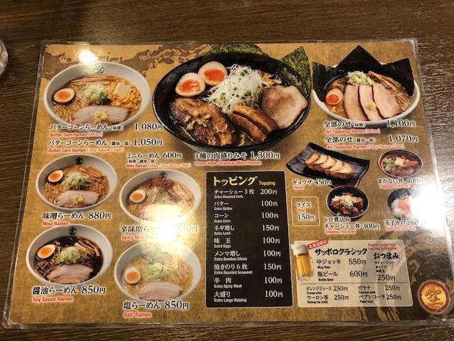 札幌ラーメン空(そら)エスタ店5