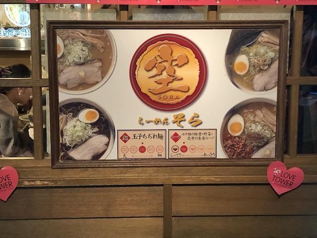 札幌ラーメン空(そら)エスタ店11