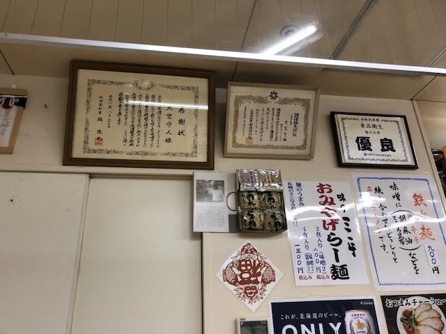 札幌・味の三平8