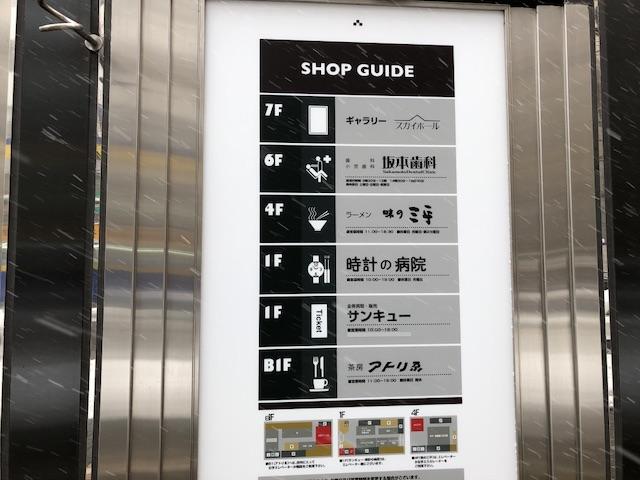 札幌・味の三平12