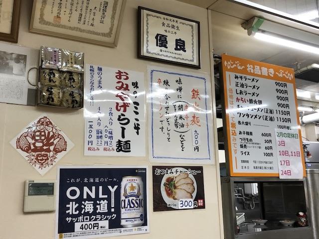 札幌・味の三平16