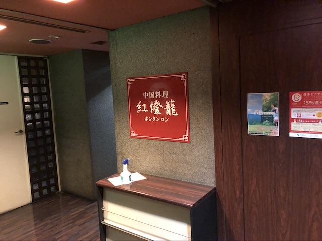 紅燈籠(ホンタンロン)狸小路店2