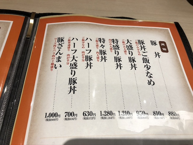 十勝豚丼いっぴん札幌ステラプレイス7