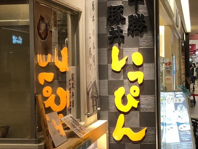 十勝豚丼いっぴん札幌ステラプレイス11