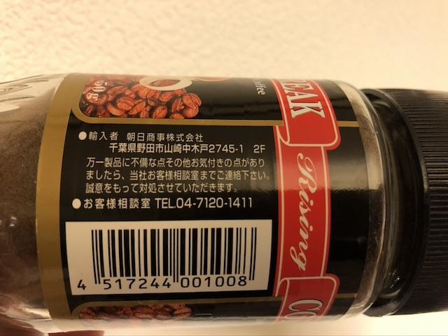 100円のインスタントコーヒー9