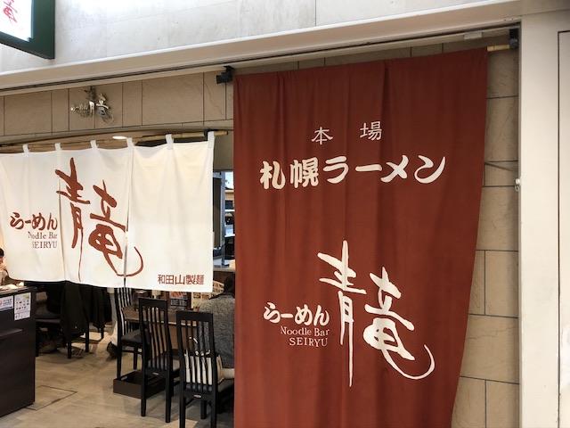 札幌駅らーめん青竜2